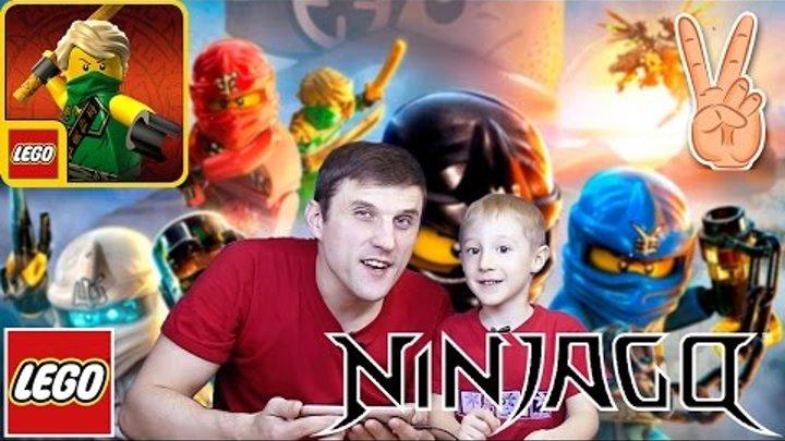 LEGO® Ninjago Tournament iOS / Android - Gameplay HD GAME Владик и Папа Рома играют в Ниндзяго