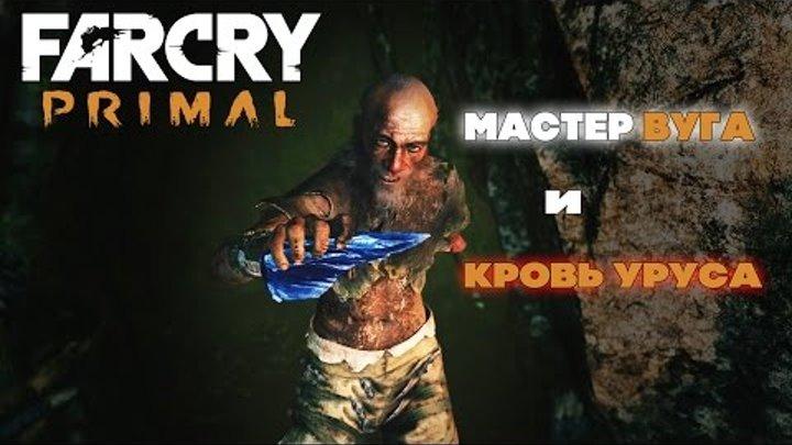 Far Cry Primal ➤ Прохождение #9 ➤ Мастер Вуга и кровь Уруса.