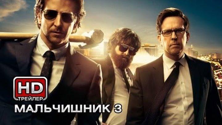 Мальчишник 3 - Русский трейлер