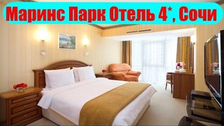 отзыв об отеле Маринс Парк Отель 4 Сочи - номер, питание, море!!!
