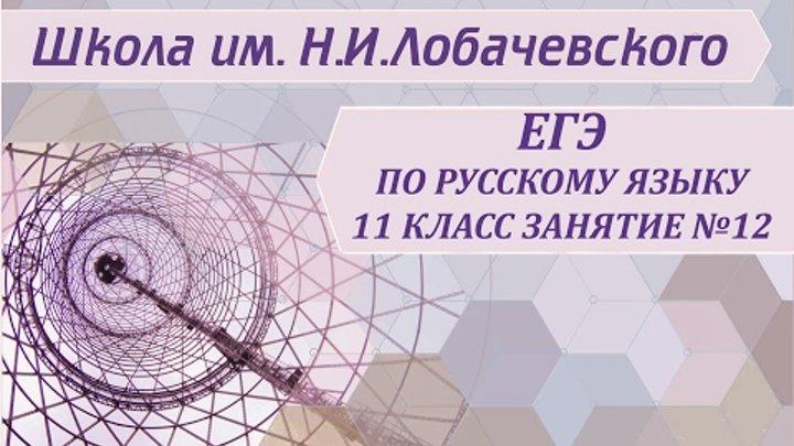 ЕГЭ по русскому языку 11 класс Занятие №12 Задание №18 Знаки препинания в сложноподчиненном пред...