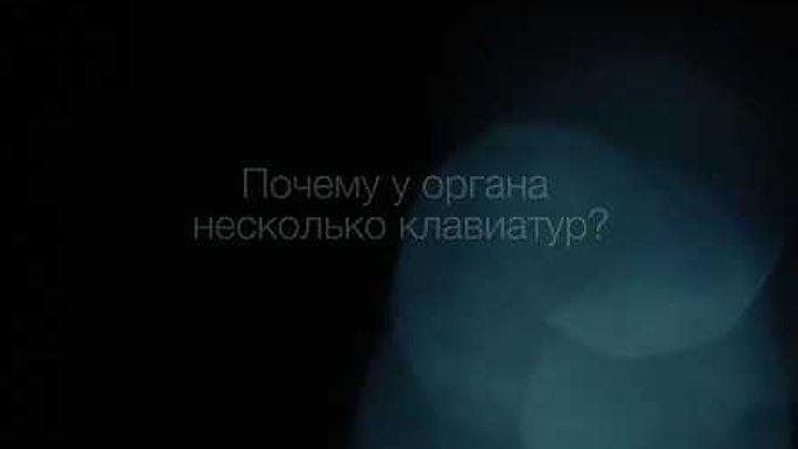 Орган и рояль - интервью Ирины Розановой и Лекса Григорьева