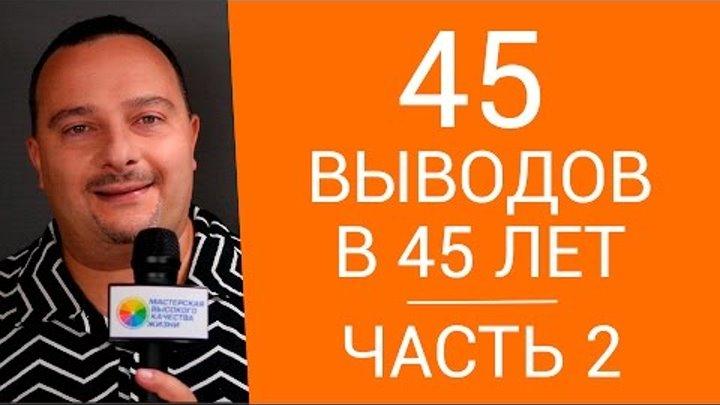 45 жизненных выводов в 45 лет   Часть 2   Илья Шарель   Как жить лучше?   Полная версия