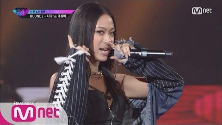 UNPRETTY RAPSTAR vol.3 [8회] ′I′m Nasty NADA′ 나다Nasty (Feat. 박미경) @본선1차 2라운드 160916 EP.8