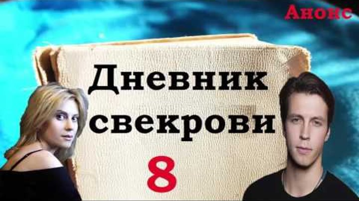 Дневник Свекрови 8 серия.Анонс