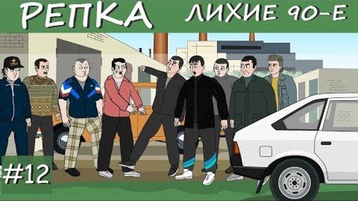 """Репка """"Лихие 90-е"""" 2 сезон 2 серия ПАЦАНЫ ГАСИ ИХ!!!"""