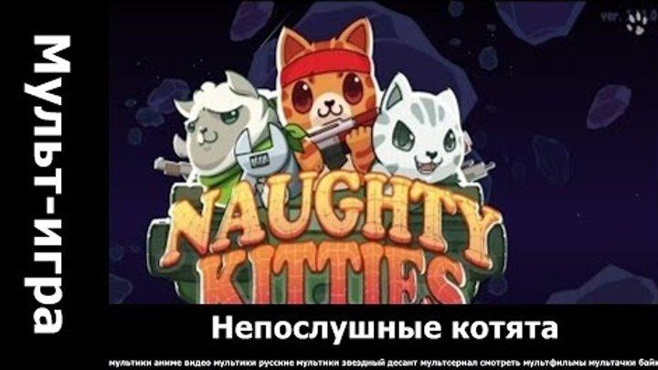 Непослушные котята.. новые мультики 2016 года смотреть онлайн бесплатно.