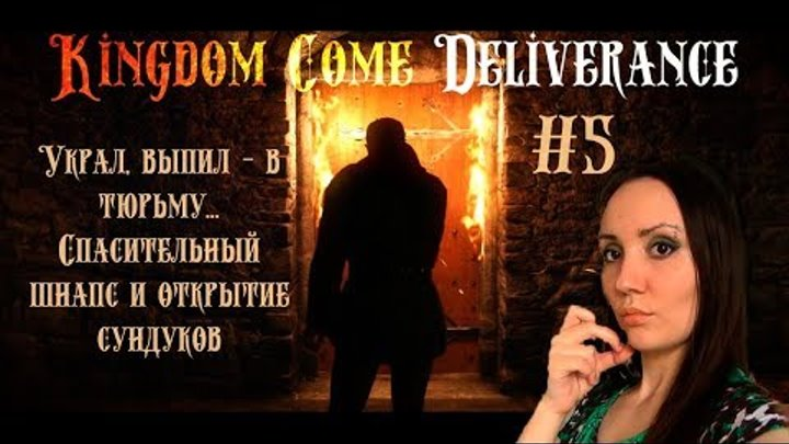 Kingdom Come: Deliverance Прохождение #5. Украл, выпил - в тюрьму. Спасительный шнапс и отмычки.