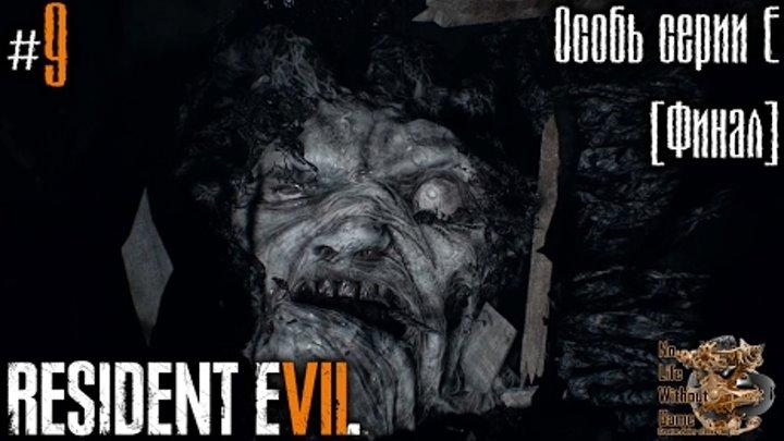 Resident Evil 7[#9] - Особь серии Е [Финал] (Прохождение на русском(Без комментариев))
