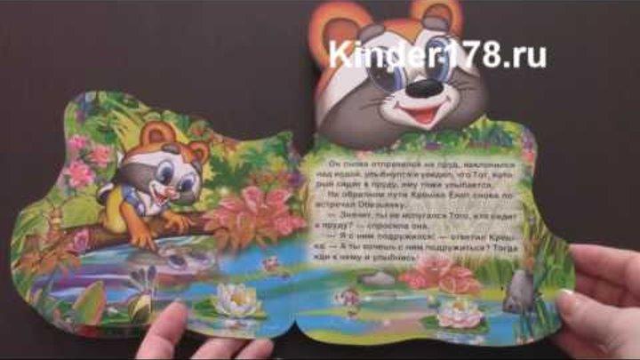 """Детская музыкальная книга """"Крошка Енот"""" Поющие носики. Умка. Видео-обзор"""