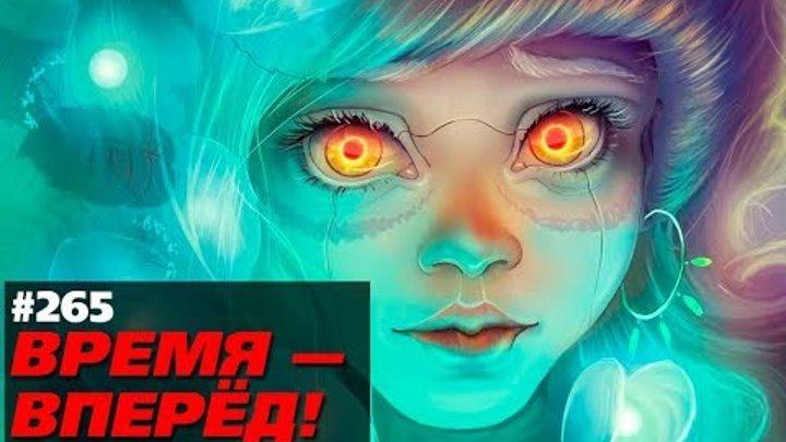 Россия построит подводный кибер-город (Время-вперёд! #265)