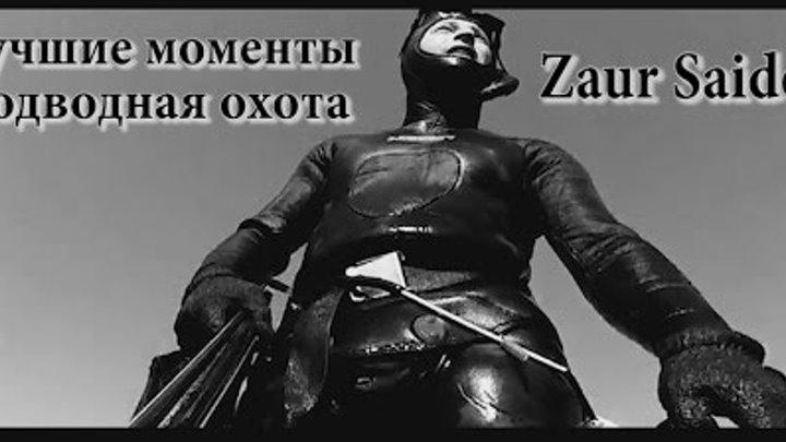 ЛУЧШИЕ МОМЕНТЫ. ПОДВОДНАЯ ОХОТА.Zaur Saidov.