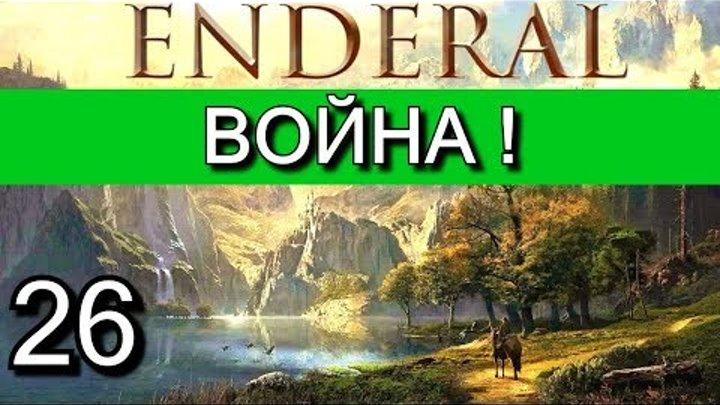 Эндерал: Осколки порядка (Enderal). Прохождение на русском языке. Часть 26
