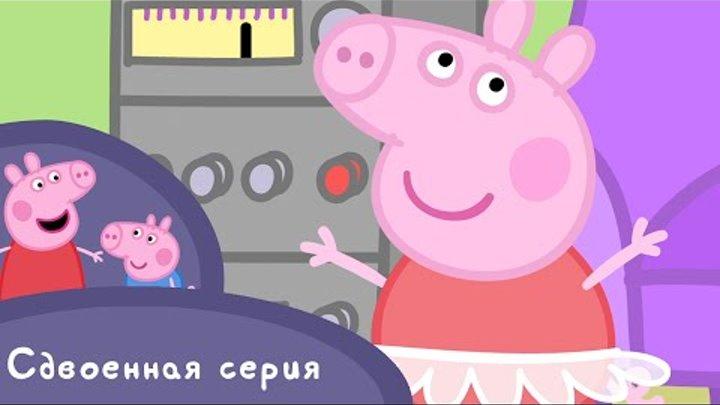 Свинка Пеппа - S01 E31-32 (Урок балета / Гроза)