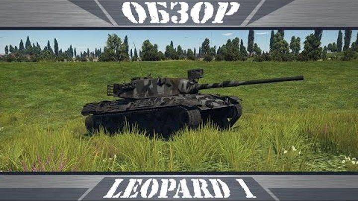 Leopard 1 | Идеальный хищник | War Thunder