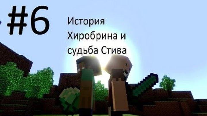 История Хиробрина и судьба Стива Серия 6