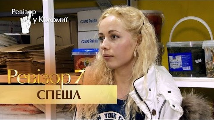 Ревизор Спешл - 7 сезон - Выпуск 6 - 27.03.2017