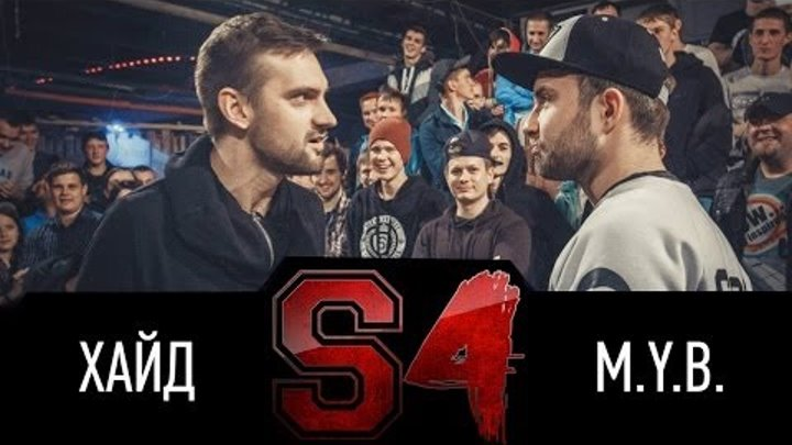 SLOVO | Краснодар - сезон 4. Main event: Хайд vs. M.Y.B. (Chest)