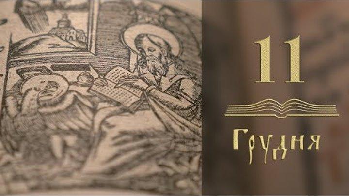 Як Господь виховує розумну душу? Вигнання торгівців із храму - Євангеліє щодня