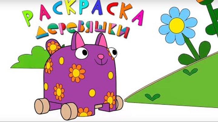 Раскраска Деревяшки - День рождения - развивающие мультики для малышей