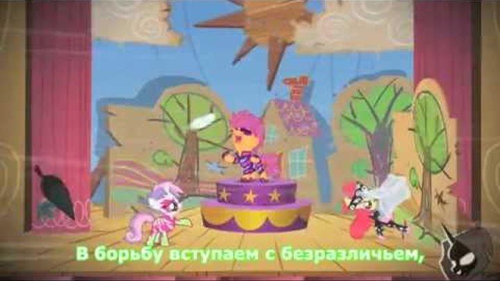 Моя маленькая пони - Песня Искателей Знаков Отличия (Песня)(Субтитры) HD MLP: Pony - Hero