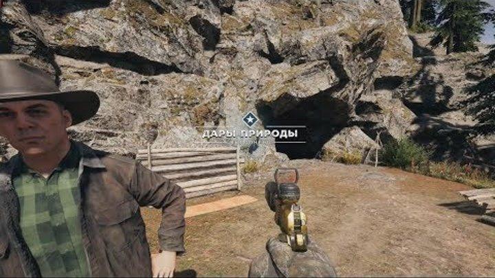 Far Cry 5 дополнительное задание Дары природы