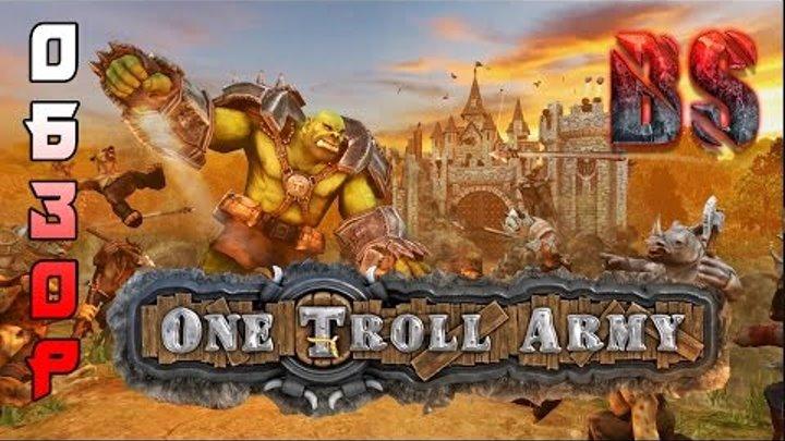 One Troll Army Обзор от Betaylas (FREE STEAM)
