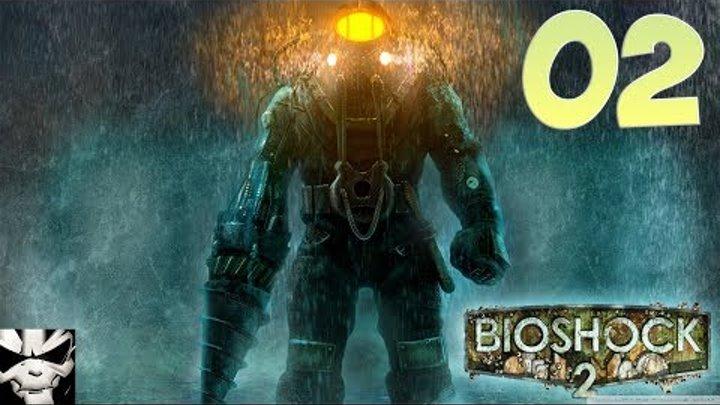 BioShock 2 Прохождение 02: Первый биошок был лучше...