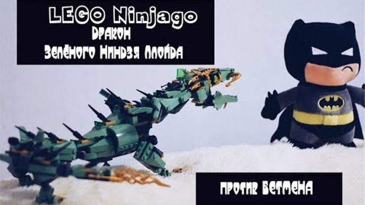 ОГРОМНЫЙ ДРАКОН #LEGO Ninjago Movie 70612 Механический Дракон Зелёного Ниндзя Ллойда Обзор