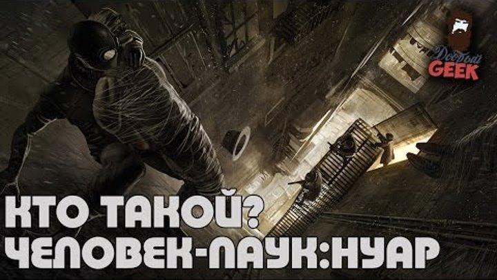 Кто такой Человек-Паук:Нуар ?