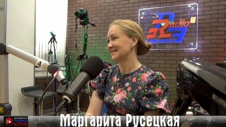 Маргарита Русецкая на RadioRadio в Молодёжном Радио Клубе.Программа 17
