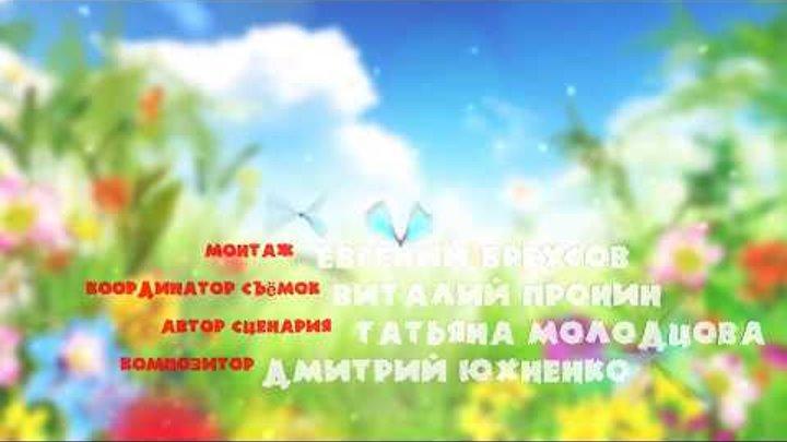 22 сезон киножурнал Байки Никополь