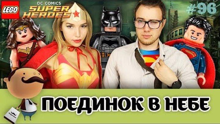 LEGO DC Super Heroes 76046 Герои правосудия: битва в небе - обзор по фильму Бэтмен против Супермена