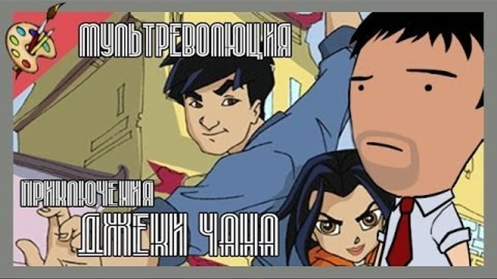 Мультреволюция - Приключения Джеки Чана (2000-2005)
