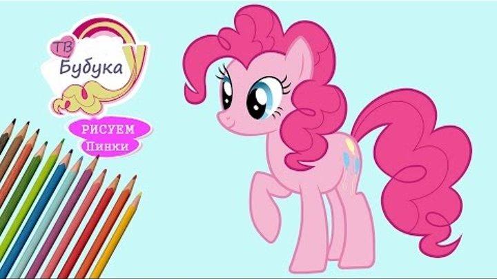 Рисуем Пинки Пай!:) Игрушки для Девчонок. Май Литл Пони. Картинки Пинки Пай своими руками.