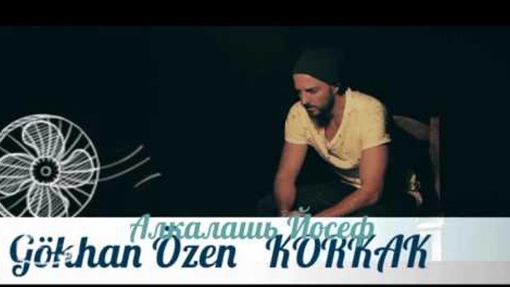 Душевная турецкие песни Gökhan Özen korkak на русском языке самая хорошая турецкая песня 2016