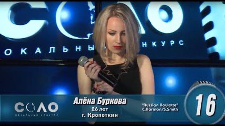 №16 - Алёна Буркова г.Кропоткин 26 лет Соло1/8