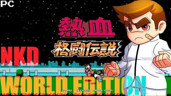 Прохождение Nekketsu Kakutou Densetsu World Edition (PC)