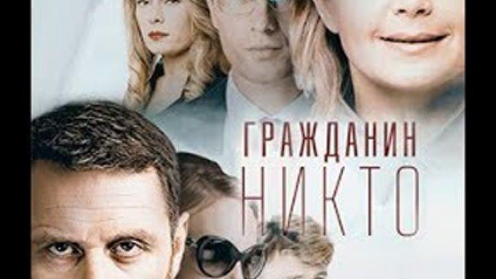 Гражданин никто(2016) Все серии(1-20 серия)