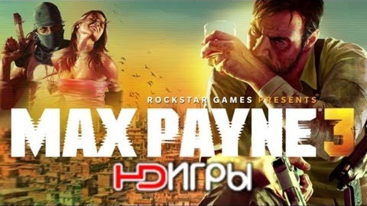 Max Payne 3. Русский трейлер '2012' HD