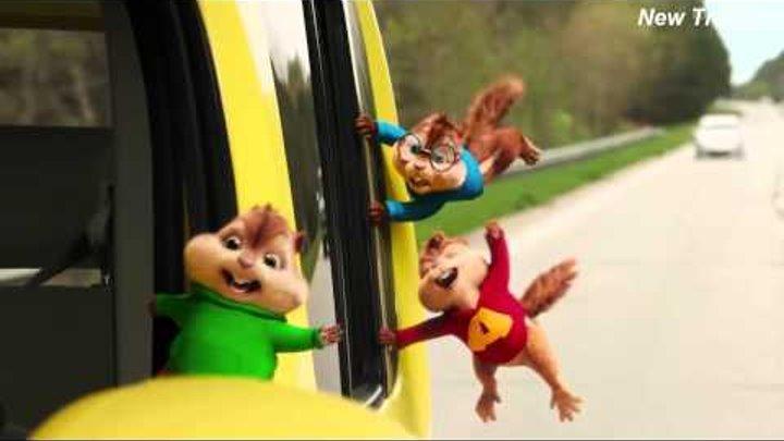 Элвин и бурундуки 4 - Трейлер 2015 HD (Дублированный)