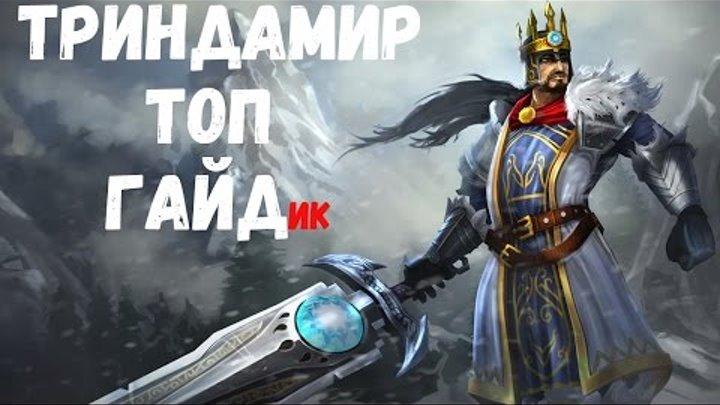 League of Legends - Tryndamere (Триндамир) Топ 7 Сезон, патч 7.1