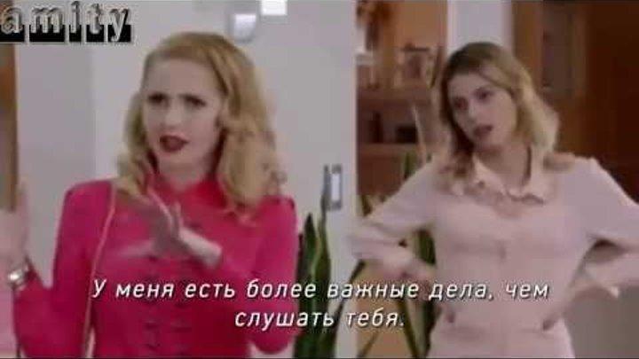 Алекс и Виолетта играют на пианино, но их прерывает Людмила (на русском) часть 2