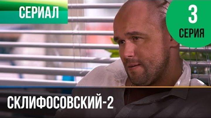 Склифосовский 2 сезон 3 серия - Склиф 2