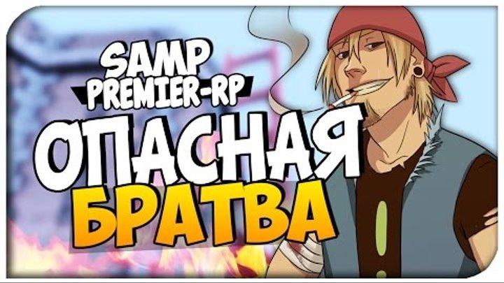 [SAMP]PREMIER-RP - ОПАСНАЯ БРАТВА # 15 (2 Сезон)