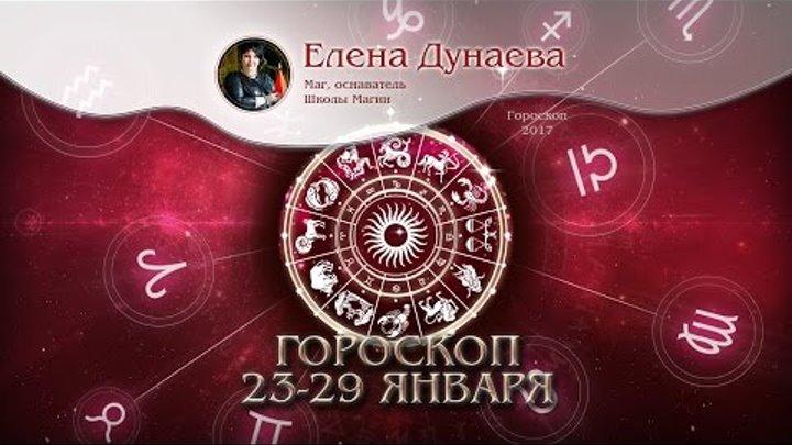 Таро гороскоп с 23 по 29 января 2017 года от Елены Дунаевой (все знаки зодиака). Прогноз