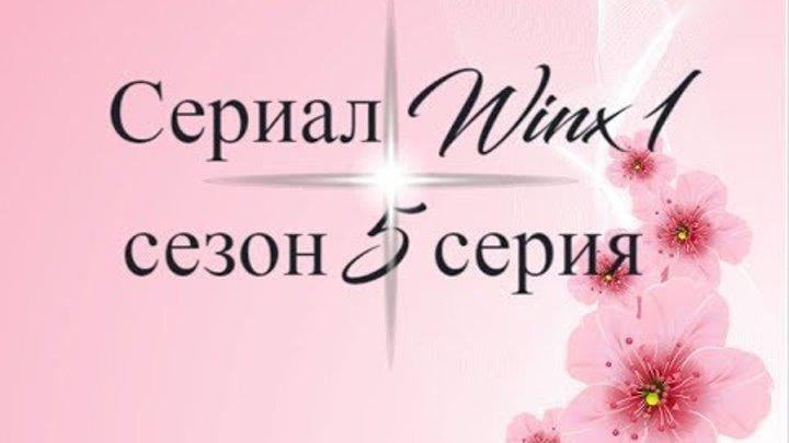 Сериал Winx 1 сезон 5 серия ( Первый урок в Alpheus)