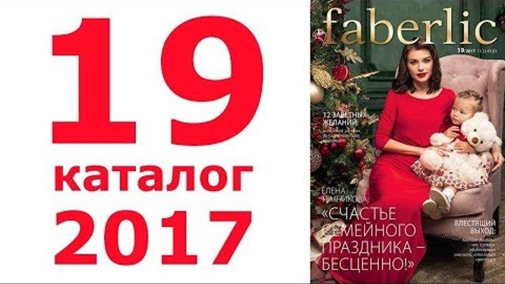 Листаем Новогодний каталог №19 Фаберлик БЕЛАРУСЬ🎄⭐🎄