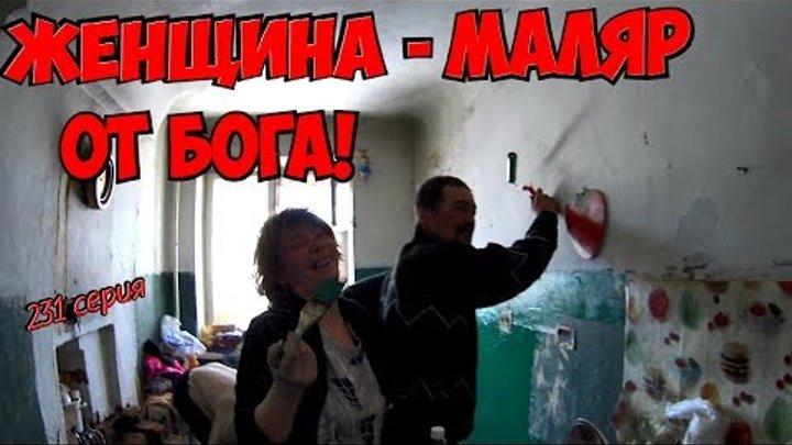 One day among homeless!/ Один день среди бомжей/ 231серия - Женщина - маляр от Бога! (18+)