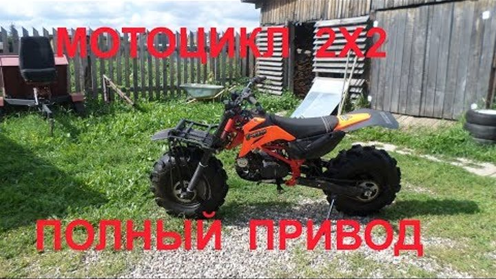 Сборка полноприводного мотоцикла 2х2